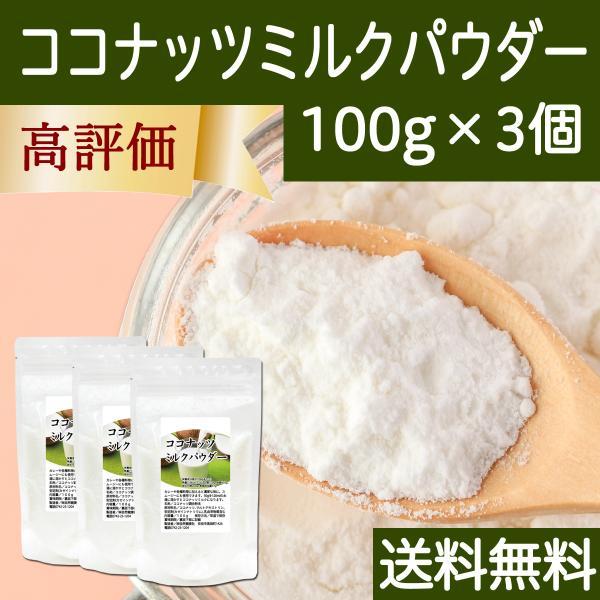 ココナッツミルクパウダー100g×3個 ココナッツオイル 砂糖不使用 送料無料