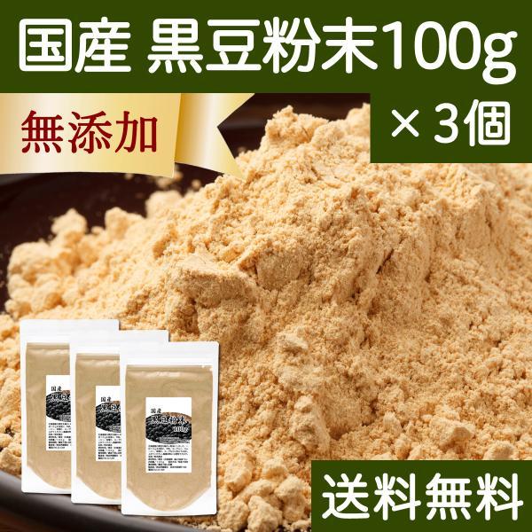 黒豆粉末 100g×3個 黒豆きなこ 国産 きな粉 パウダー 送料無料