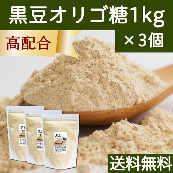 黒豆オリゴ糖1kg×3個 オリゴ糖配合 朝のリズム 整える 送料無料