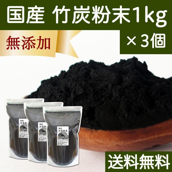 送料無料 国産・竹炭粉末1kg×3個 無添加 パウダー 食用 孟宗竹炭 山梨県産 ミネラル hl-labo