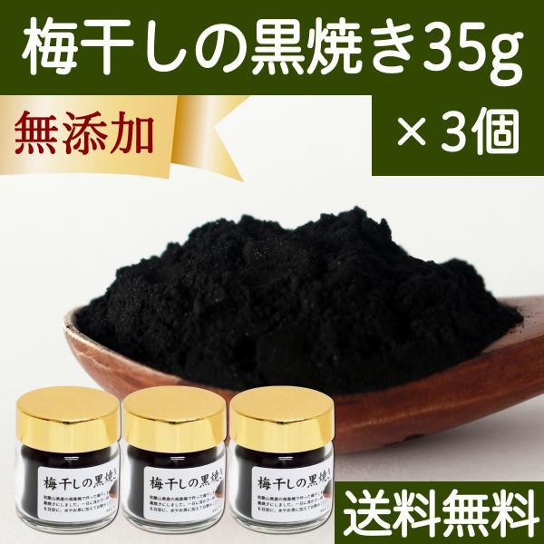 梅干しの黒焼き35g×3個 国産 梅ぼし 黒やき 梅の黒焼き 粉末 送料無料