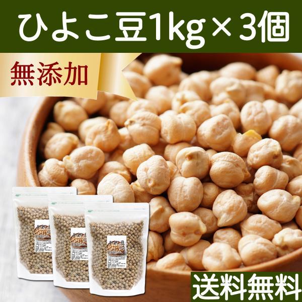 ひよこ豆1kg×3個 無添加 ヒヨコマメ ガルバンゾー エジプト豆 送料無料