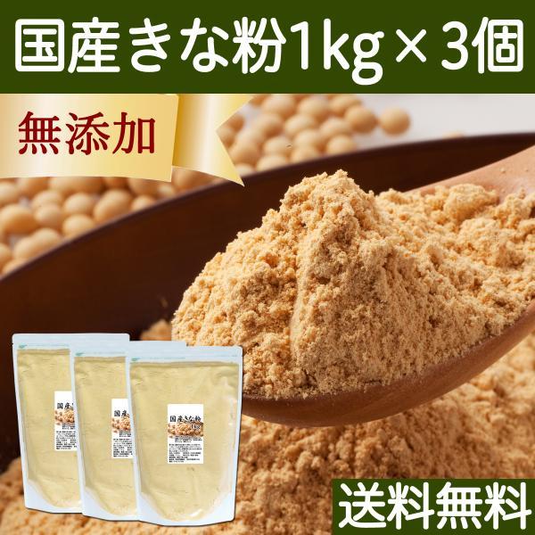 きな粉 1kg×3個 きなこ 国産 大豆 粉末 きなこもち 餅 送料無料