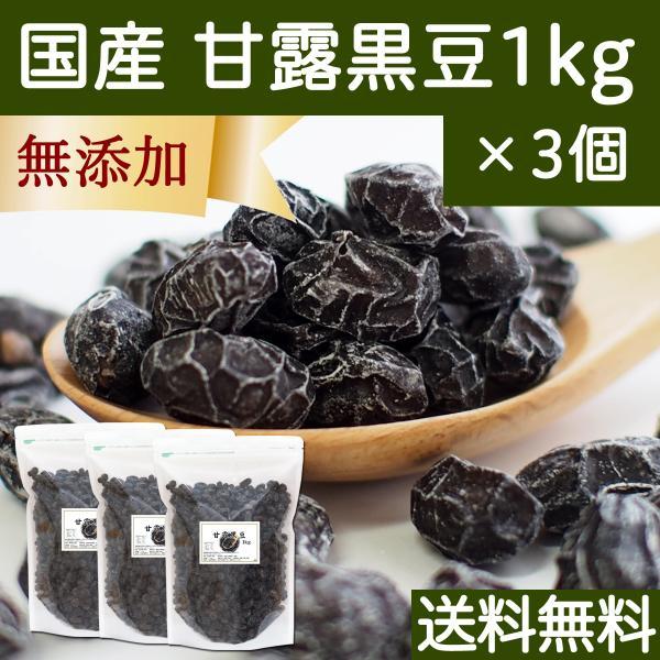 甘露黒豆 1kg×3個 黒豆 しぼり 絞り 搾り 甘納豆 黒豆 しぼり豆 業務用 送料無料