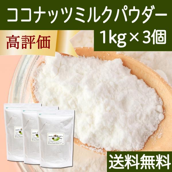 ココナッツミルクパウダー 1kg×3個 ココナッツオイル 砂糖不使用 送料無料