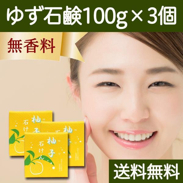 ゆず石鹸100g×3個 柚子石けん ユズ せっけん 無香料 送料無料