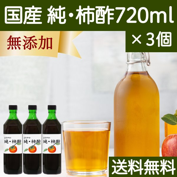 純・柿酢720ml×3個 国産 純柿酢 奈良県産 無添加 送料無料