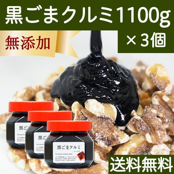 黒ごまクルミ1,100g×3個 黒胡麻 ペースト 胡桃くるみ 蜂蜜 送料無料