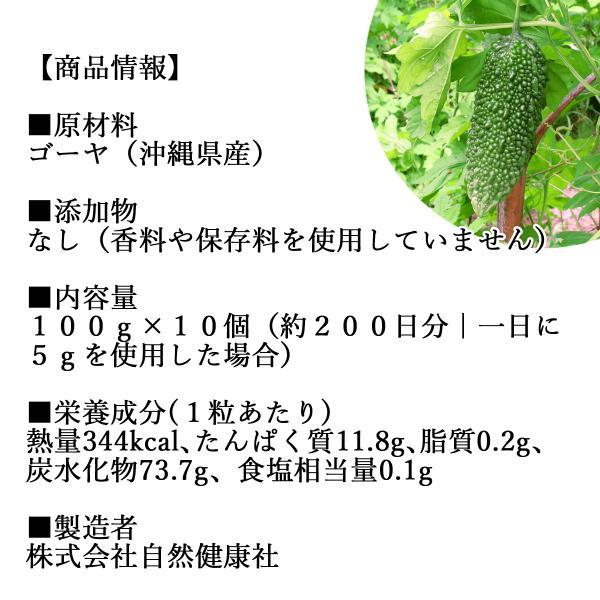 送料無料 国産ゴーヤ粉末100g×10個 沖縄産 青汁 サプリメント 無添加 まるごと 丸ごと 100% ゴーヤー パウダー 苦瓜 にがうり ジュースに|hl-labo|03