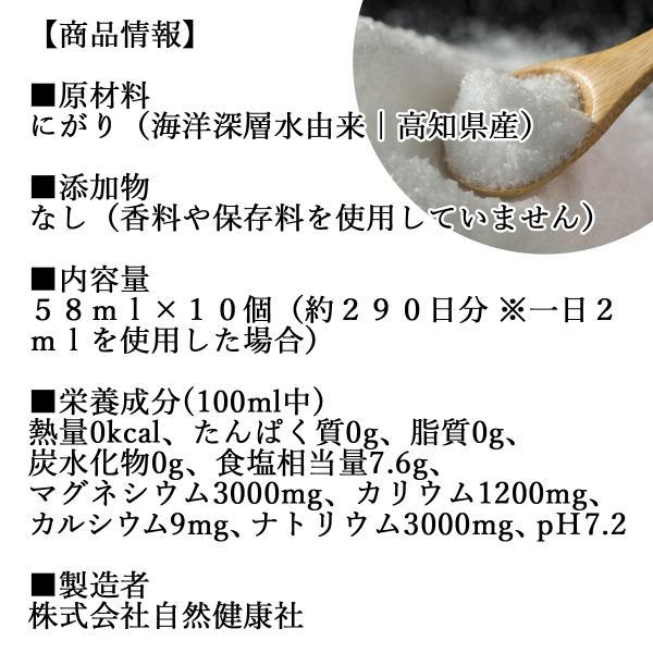 海水にがり58ml×10個 点滴タイプ 天然 塩化マグネシウム 豊富 ニガリ 苦汁 海洋深層水由来 送料無料|hl-labo|02
