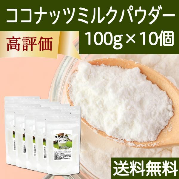 ココナッツミルクパウダー100g×10個 ココナッツオイル 砂糖不使用 送料無料