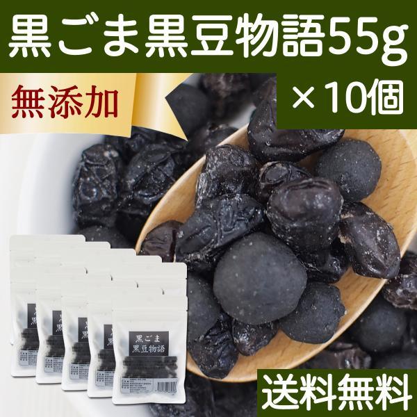 黒ごま黒豆物語55g×10個 セサミン 和菓子 黒大豆 送料無料