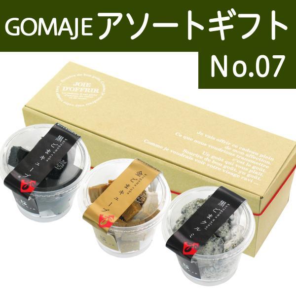 ゴマジェ アソートギフトセットNo.07(黒ごまキューブ1個、金ごまキューブ1個、黒ごまクルミ1個) GOMAJE