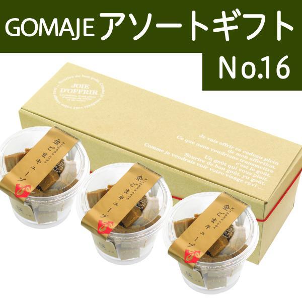 ゴマジェ アソートギフトセットNo.16(金ごまキューブ3個) 名入れ のし 熨斗 GOMAJE