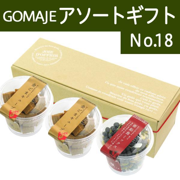 ゴマジェ アソートギフトセットNo.18(金ごまキューブ2個、亜鉛食ミックス1個) GOMAJE