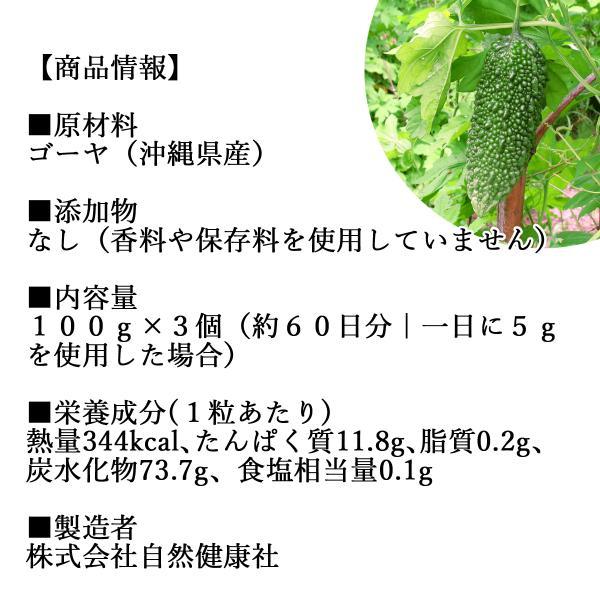 国産ゴーヤ粉末100g×3個 沖縄産 青汁 サプリメント 無添加 まるごと 丸ごと 100% ゴーヤー パウダー 苦瓜 にがうり ジュースに hl-labo 03