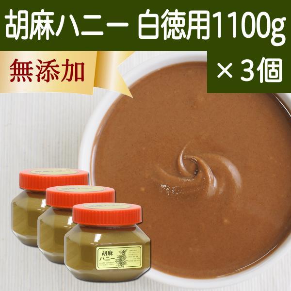 ごまハニー白徳用1100g×3個 胡麻 ペースト 無添加 蜂蜜