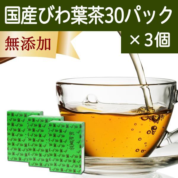 国産びわ葉茶30パック×3個 びわ茶 枇杷葉茶 ビワ葉茶 無添加 徳島県産