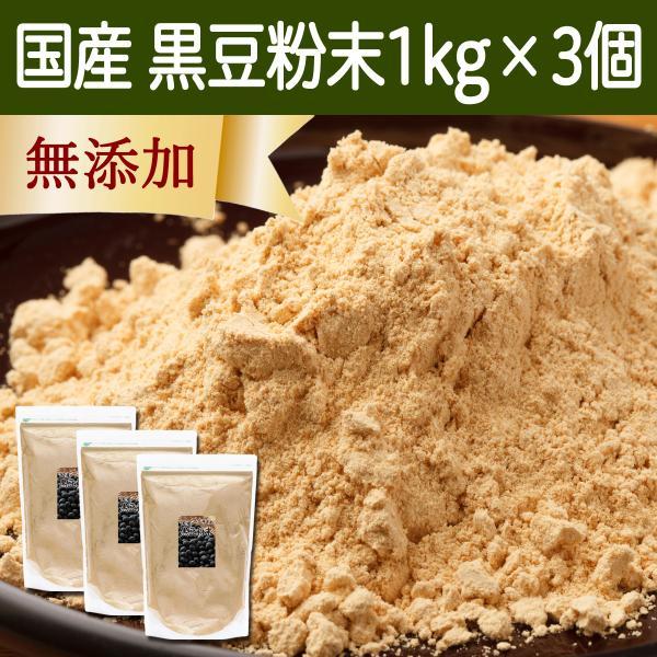 黒豆粉末 1kg×3個 黒豆きなこ 国産 きな粉 パウダー
