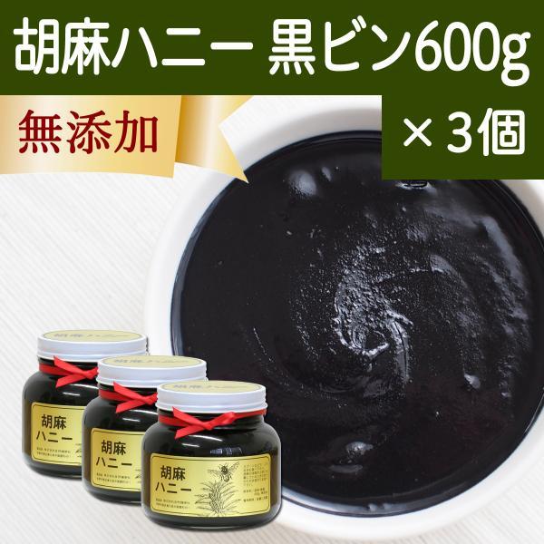 ごまハニー黒ビン600g×3個 黒胡麻 黒ごま ペースト 無添加 蜂蜜