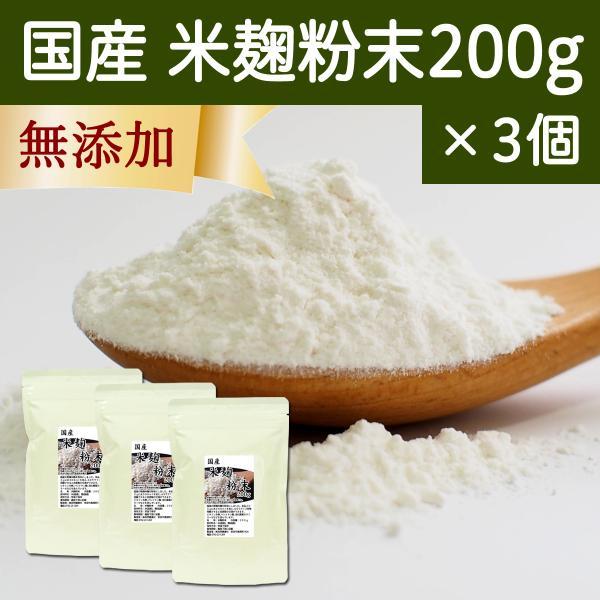 米麹粉末 200g×3個 米こうじ パウダー こめこうじ 乾燥 米糀 無添加