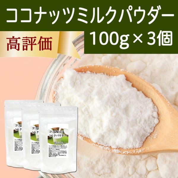 ココナッツミルクパウダー100g×3個 ココナッツオイル 砂糖不使用