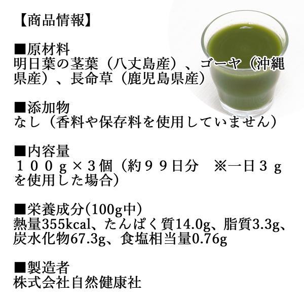 国産3種の青汁粉末100g×3個 明日葉 あしたば アシタバ ゴーヤ 長命草 ボタンボウフウ 無添加 100% 青汁 パウダー クロロゲン酸 ポリフェノール|hl-labo|03