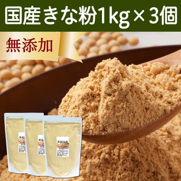 きな粉 1kg×3個 きなこ 国産 大豆 粉末 パウダー きなこもち 餅