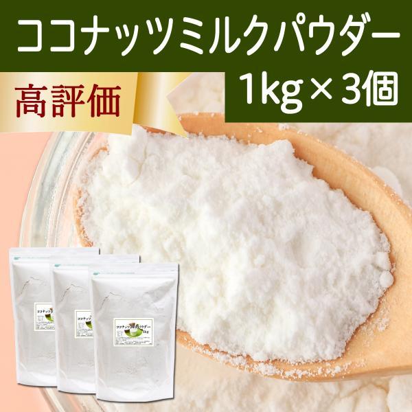 ココナッツミルクパウダー 1kg×3個 ココナッツオイル 砂糖不使用