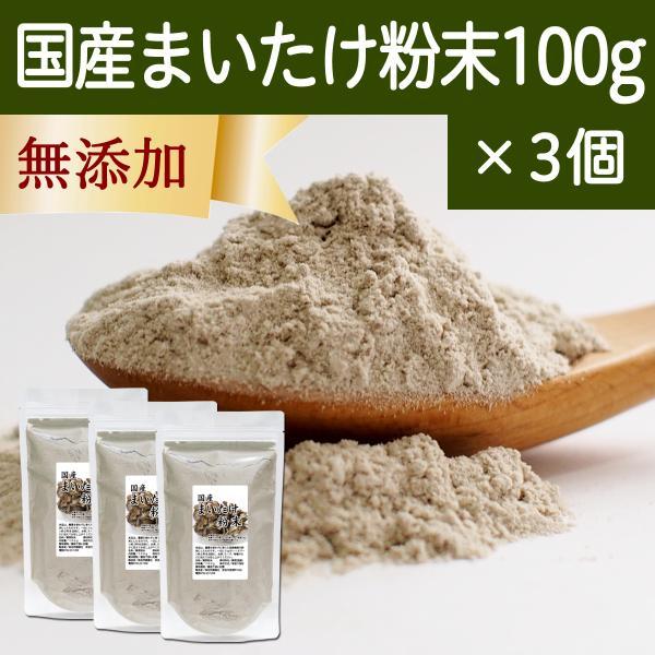 まいたけ粉末 100g×3個 舞茸粉末 まいたけ茶 舞茸茶 無添加 100%
