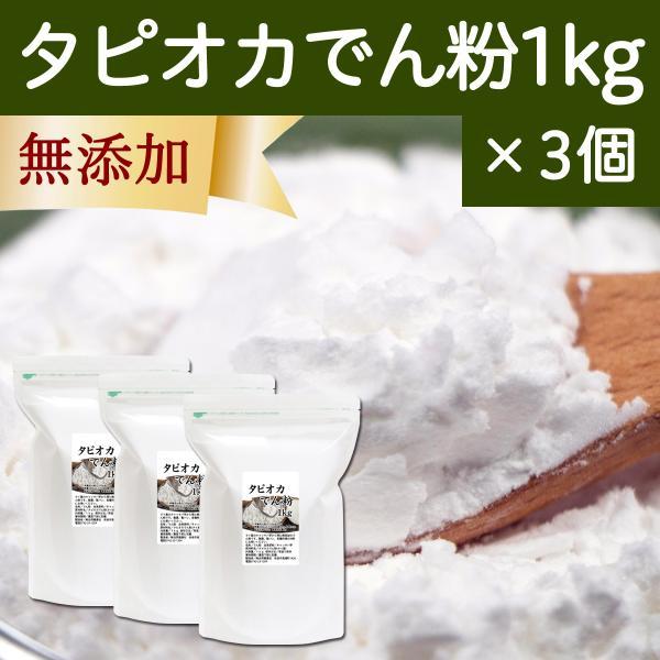 タピオカ でん粉 1kg×3個 タピオカ粉 タピオカスターチ 澱粉 100%