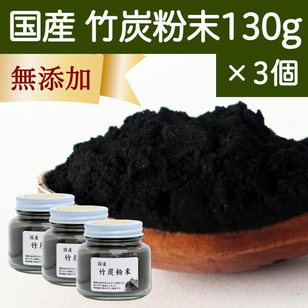国産・竹炭粉末130g×3個 無添加 パウダー 食用 孟宗竹炭 山梨県産 ミネラル|hl-labo