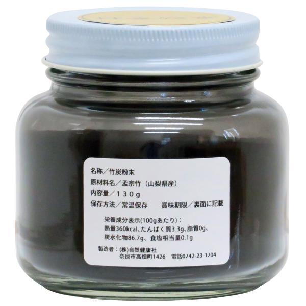 国産・竹炭粉末130g×3個 無添加 パウダー 食用 孟宗竹炭 山梨県産 ミネラル|hl-labo|02