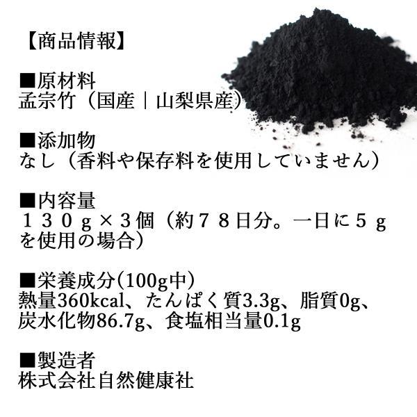 国産・竹炭粉末130g×3個 無添加 パウダー 食用 孟宗竹炭 山梨県産 ミネラル|hl-labo|03
