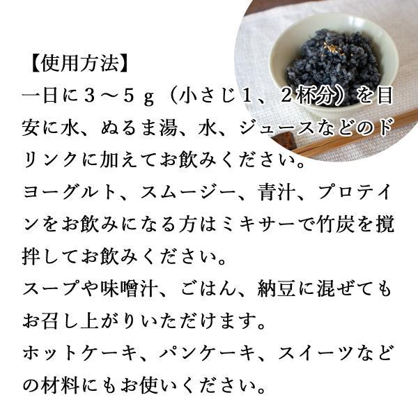 国産・竹炭粉末130g×3個 無添加 パウダー 食用 孟宗竹炭 山梨県産 ミネラル|hl-labo|04
