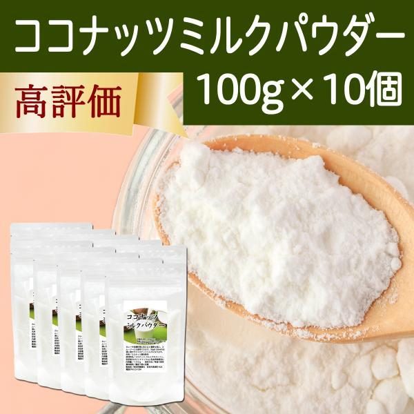 ココナッツミルクパウダー100g×10個 ココナッツオイル 砂糖不使用