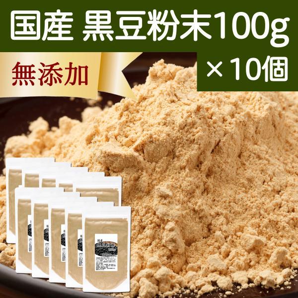黒豆粉末 100g×10個 黒豆きなこ 国産 きな粉 パウダー