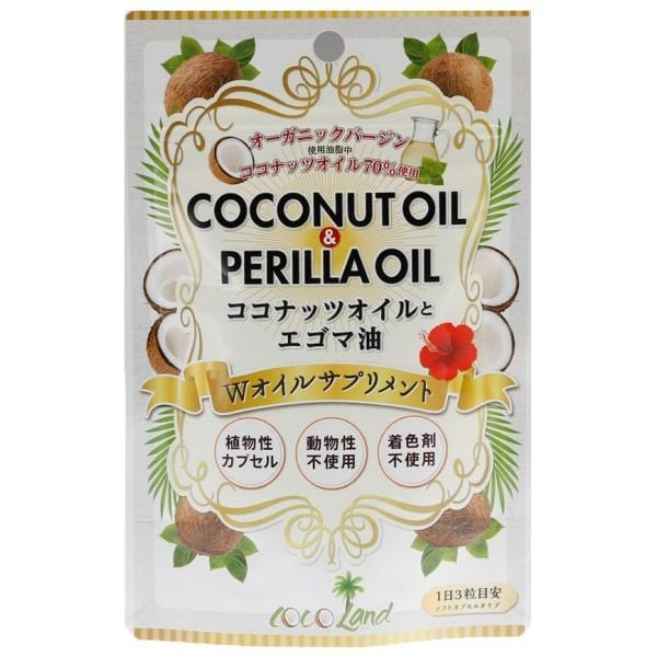 ココナッツオイルとエゴマ油 Wオイルサプリメント 90粒 ココナッツオイルカプセル えごま エゴマ サプリメント サプリ カプセル えごま油 エゴマ油 エゴマオイル