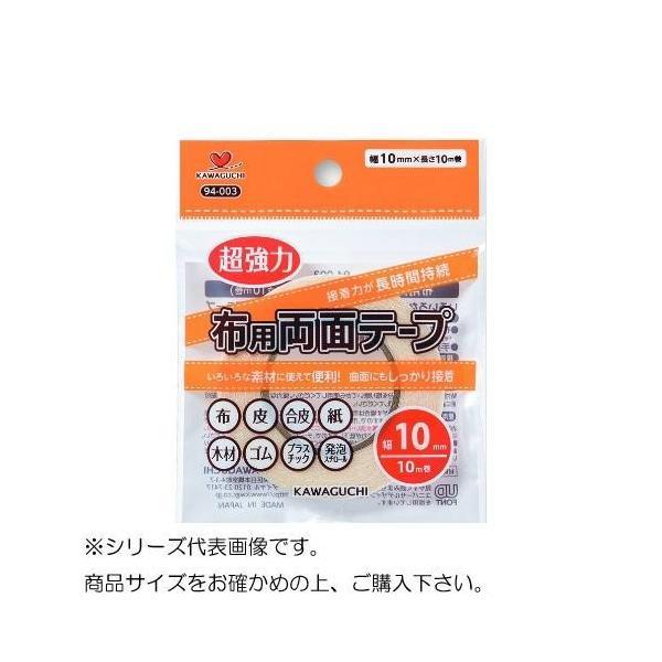 直送品 代引き不可 KAWAGUCHI(カワグチ) 手芸用品 布用両面テープ 幅5mm 94-002 ご注文後3〜4営業日後の出荷となります