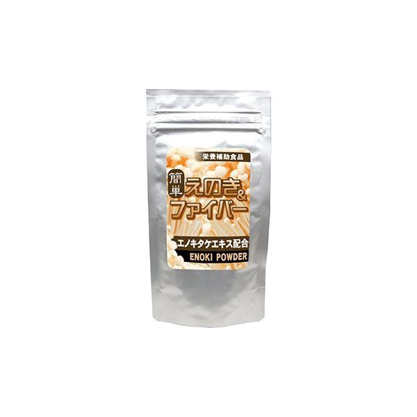 簡単えのき&ファイバー 150g えのき キノコ えのき茸 粉末 パウダー えのき氷 エノキタケエキス 食物繊維 日本製 健康食品