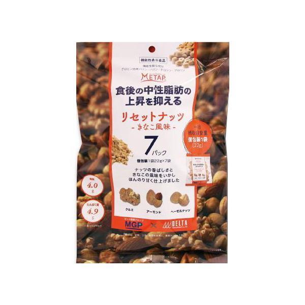 リセットナッツ きなこ風味 7袋入 ミックスナッツ ナッツ類 機能性表示食品 中性脂肪対策 機能性ミックスナッツ アーモンド ヘーゼルナッツ クルミ 国産
