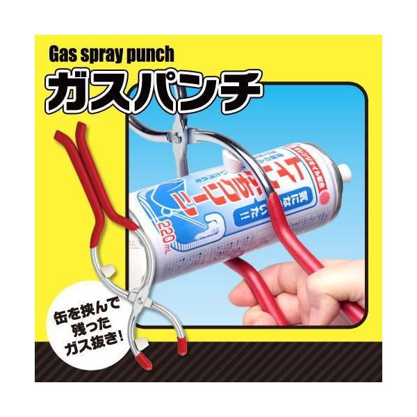 即納 ガスパンチ A-03 ガス抜き 缶 スプレー缶 安全 マナー カセットボンベ コスメスプレー ガスライター ガス 抜き 便利 用品
