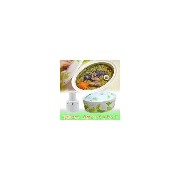 ぬかとっくり小、花おとめセット ぬか床 家庭用 ぬか漬け 初心者 陶磁器 国産 日本製 ぬか 糠漬け 漬物 野菜 水抜き器 水分 吸い出し