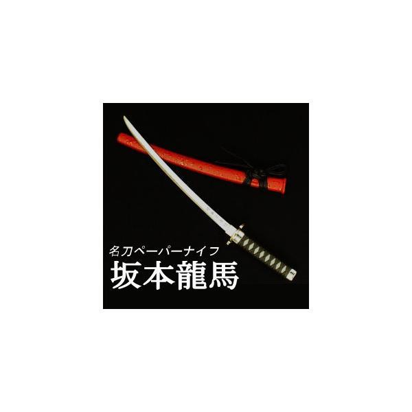 名刀ペーパーナイフ 坂本龍馬 陸奥守吉行 モデル レターオープナー ペーパーナイフ 坂本龍馬モデル カッター おしゃれ 封筒 カット 用品