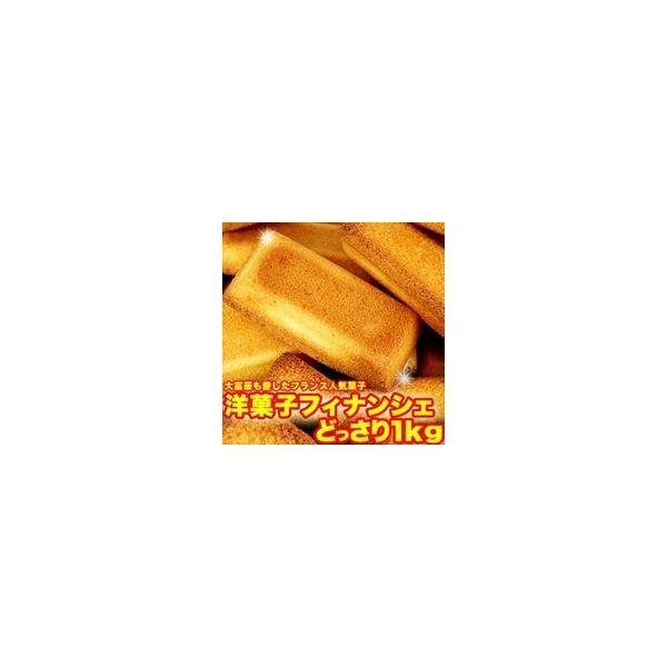 直送品 代引き不可 有名の洋菓子店の高級フィナンシェどっさり1kg×2個セット 焼き菓子 クッキー スイーツ 洋菓子 お菓子 おやつ 無香料 無着色