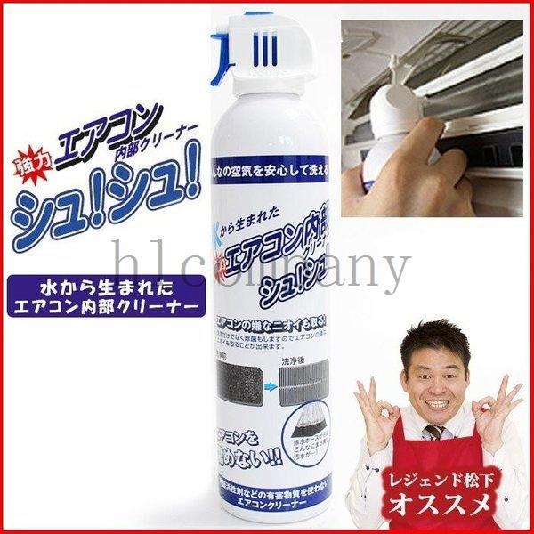 人気商品強力洗浄&除菌 エアコン内部クリーナー*6〜8畳用エアコン1台分エアコン洗浄剤シュ シュ