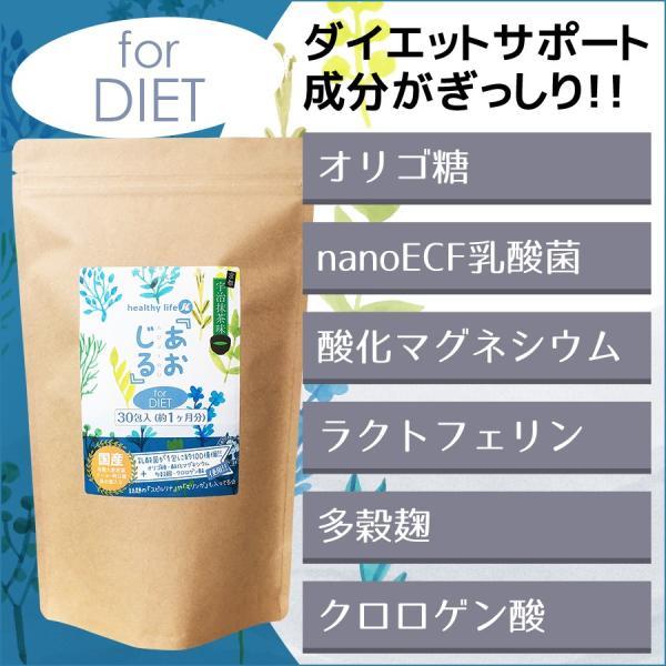 青汁 乳酸菌 国産 大麦若葉 ダイエット スリム 健康 酵素 明日葉 あおじる for DIETネコポス便|hlife