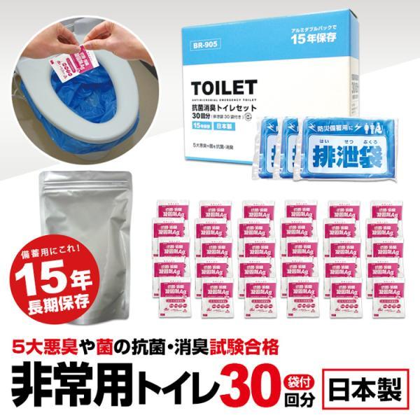 簡易トイレ 非常用トイレ サッと固まる非常用トイレ30回 汚物袋付き  携帯トイレ 抗菌ヤシレット 宅配便のみ|hlife