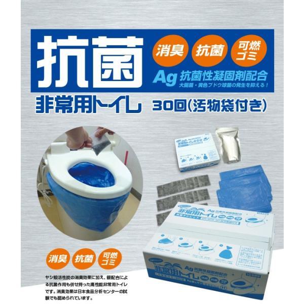 簡易トイレ 非常用トイレ サッと固まる非常用トイレ30回 汚物袋付き  携帯トイレ 抗菌ヤシレット 宅配便のみ|hlife|02