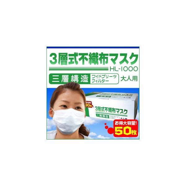マスク 使い捨て pm2.5対応 対策 サージカル 花粉 ホコリ 3層式不織布マスク50枚HL-1000 宅配便のみ|hlife